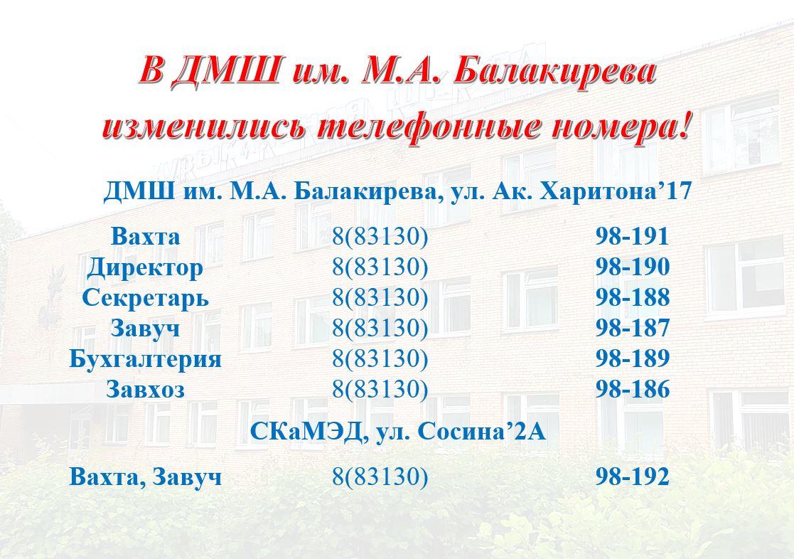 novosti_2018/telefony.jpg