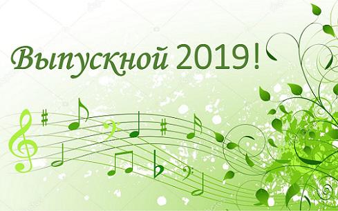 novosti_2019/Proshchayte-gammy_i_etyudy.png