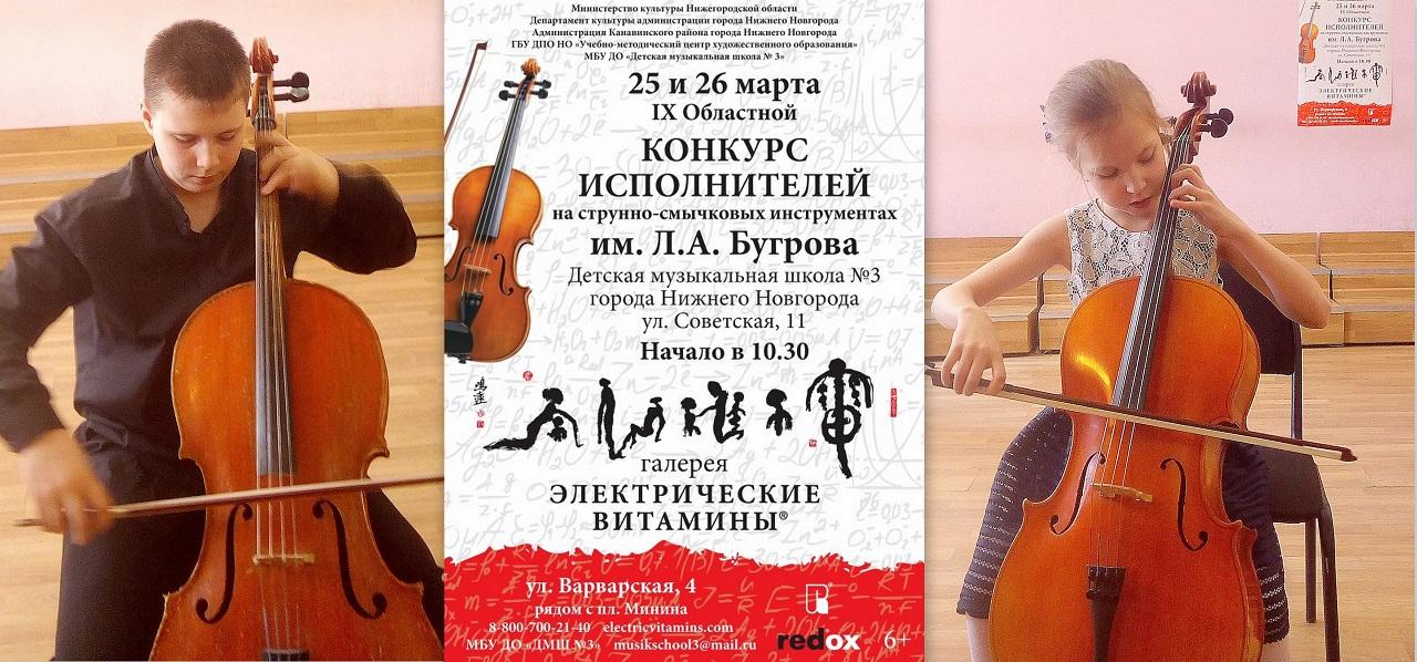 novosti_2019/konkurs_bugrova.jpg
