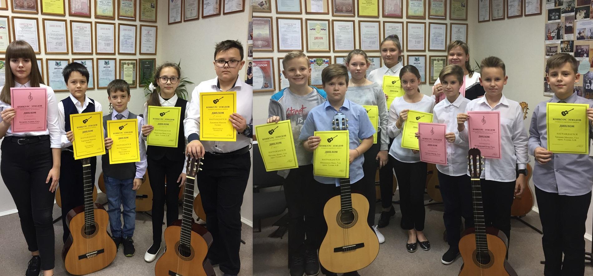 Конкурс секции «Гитара»