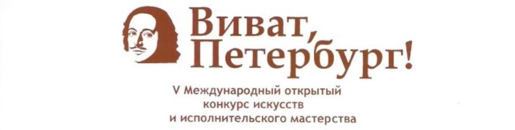 novosti_2019/vivat.jpg